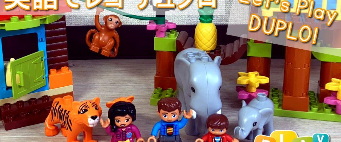 Lego Duplo English Play